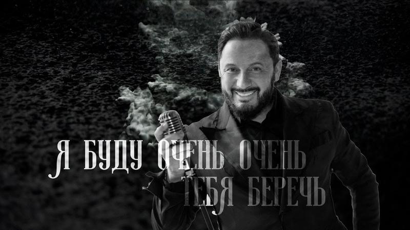 Стас Михайлов Я буду тебя беречь