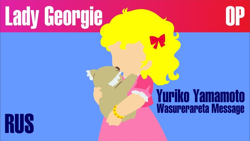 [HBD Lady_Candy] Lady Georgie OP 1 - Wasurerareta Message [RUS COVER - TAKEOVER] TV-SIZE