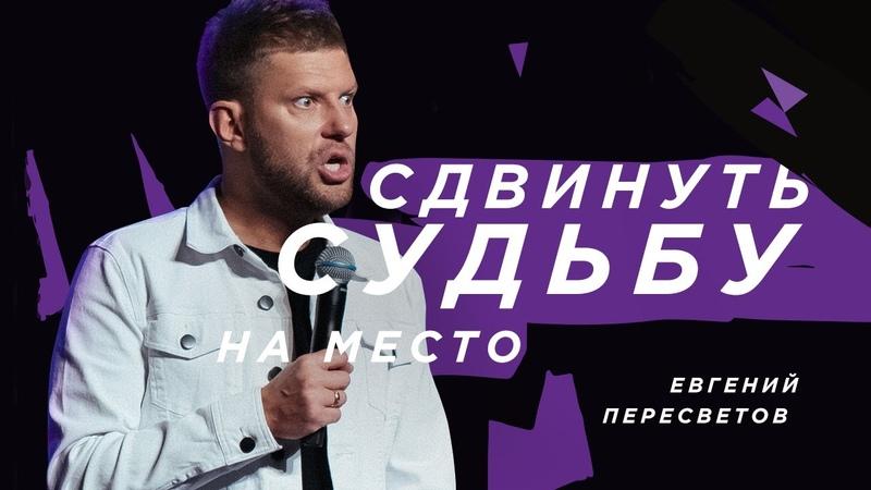 Евгений Пересветов Сдвинуть судьбу на место