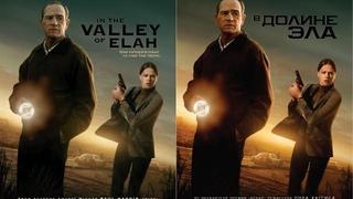 В долине Эла 2007 - драма, криминал, детектив - США - Пол Хаггис - Томми Ли Джонс, Шарлиз Терон, Джейсон Патрик, Сьюзен Сарандон