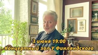 Вениамин Смехов. Юрий Норштейн. Встреча в Петербурге