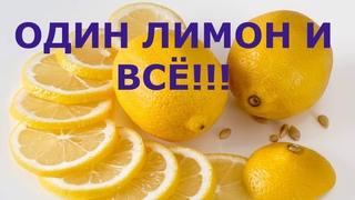 Даже Один ломтик Лимона Может  Сделать С Организмом  Человека Много Такого Что...