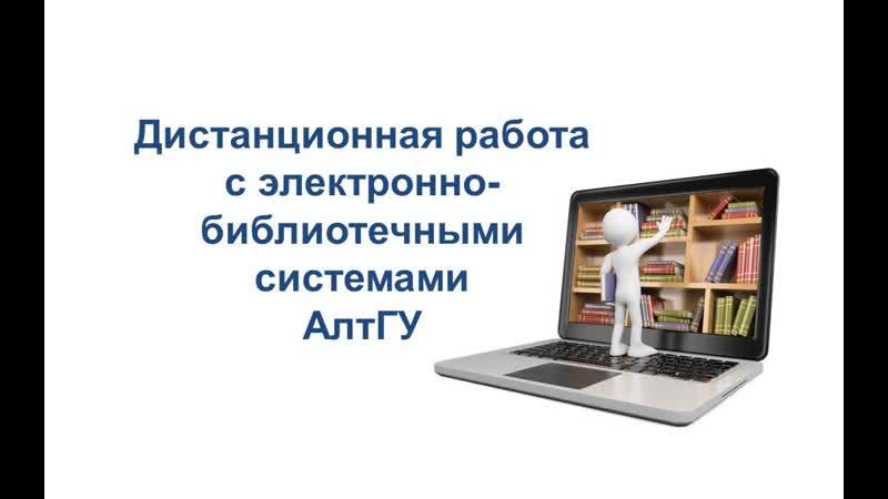 Дистанционная работа с электронно библиотечными системами НБ АлтГУ