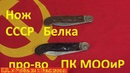 Легендарный,советский,складной нож Белка.Складной нож СССР Белка,про-во ПК МООиР.Нож Белка.