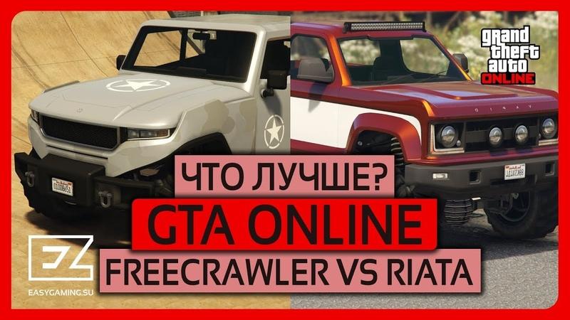 GTA ONLINE RIATA VS FREECRAWLER (ЧТО ЛУЧШЕ)