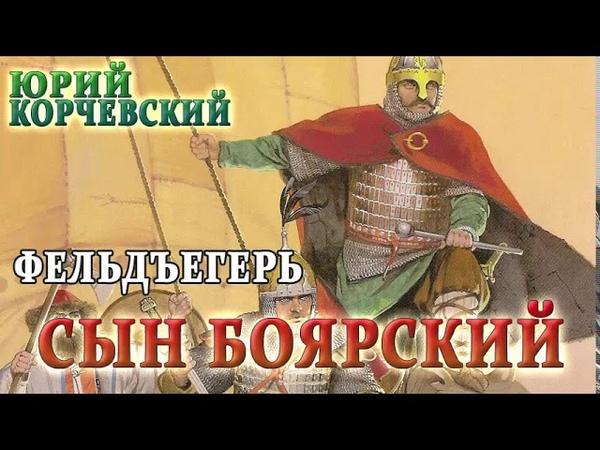 Ю КОРЧЕВСКИЙ ФЕЛЬДЪЕГЕРЬ СЫН БОЯРСКИЙ ГЛАВЫ 07 10