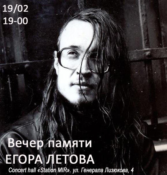 Афиша Воронеж Вечер памяти Егора Летова