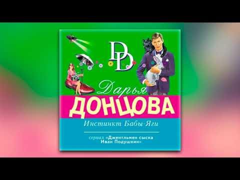 Дарья Донцова Инстинкт Бабы Яги аудиокнига
