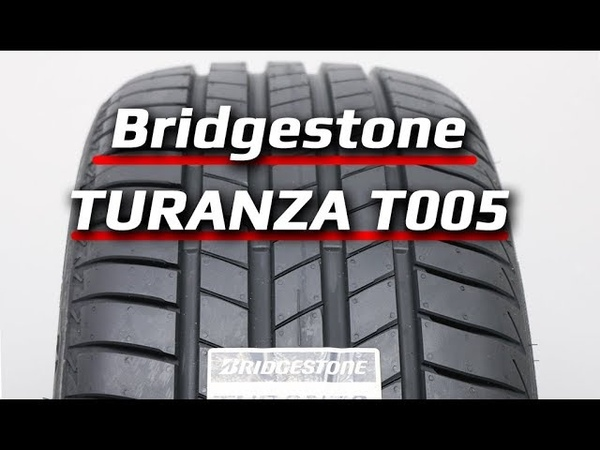 Bridgestone TURANZA T005 обзор