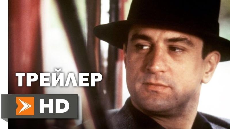 Однажды в Америке Официальный Трейлер 1 1983 Роберт Де Ниро Джо Пеши