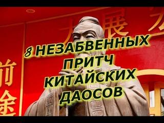 8 незабвенных притч китайских даосов