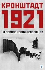 Фильм Кронштадт 1921