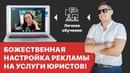 Настраиваем Яндекс Директ на услуги Юристов. Вырезка из личного обучения.