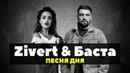 Zivert Баста - Неболей (Alex Vnuk Remix)