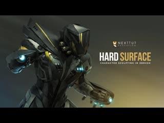 Скульптурирование Hard Surface персонажа в ZBrush