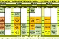 Расписание тренировок на следующую неделю с 2 по 8 марта
