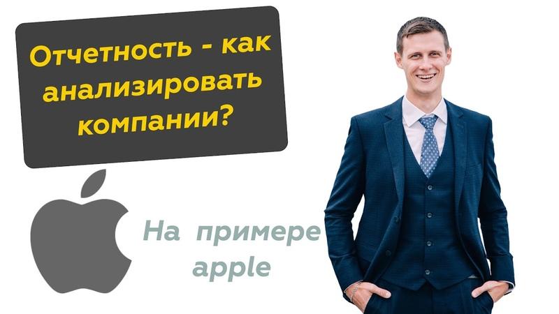 Как анализировать компании Как читать отчетность Прибыль apple и вся её подноготная