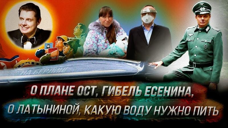 Е Понасенков о плане Ост гибель Есенина о Ю Латыниной какую воду нужно пить