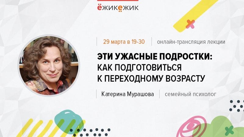 2019 10 21 Эти ужасные подростки Как подготовиться к переходному возрасту заранее Лекция Катерины Мурашовой