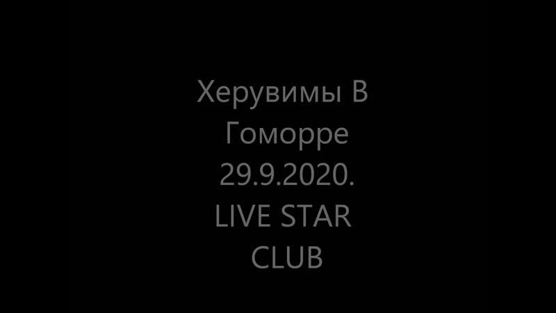 Херувимы В Гоморре 29 09 2020 LIVE STAR CLUB