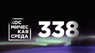 Космическая среда № 338 // модуль «Наука», МАКС-2021, тренировки участников проекта «Вызов», ExoMars