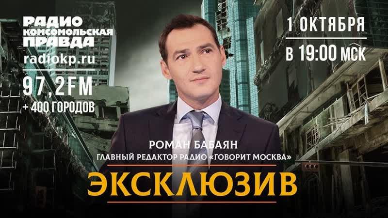Роман БАБАЯН О ситуации в Белорусии о Навальном и про выборы в США 01 10 2020