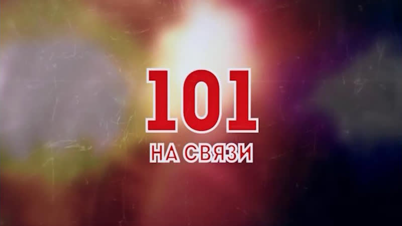 101 на связи 51 й выпуск