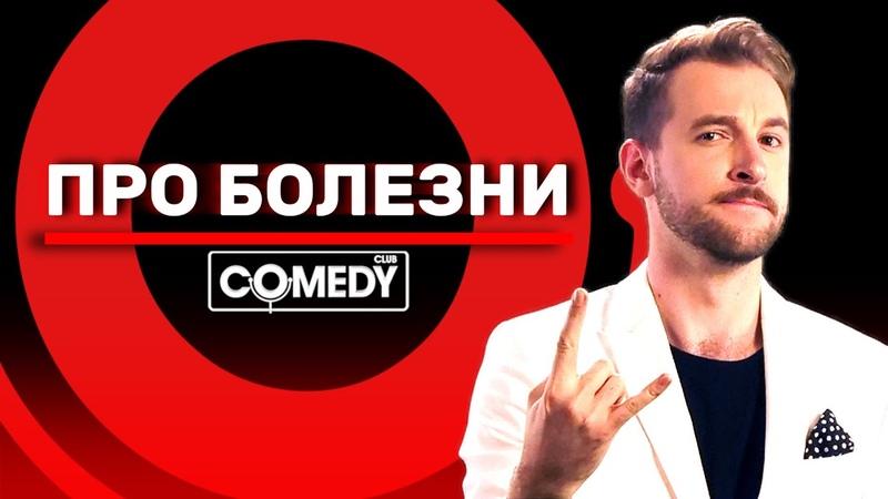 Камеди Клаб Новый сезон Андрей Бебуришвили Про болезни