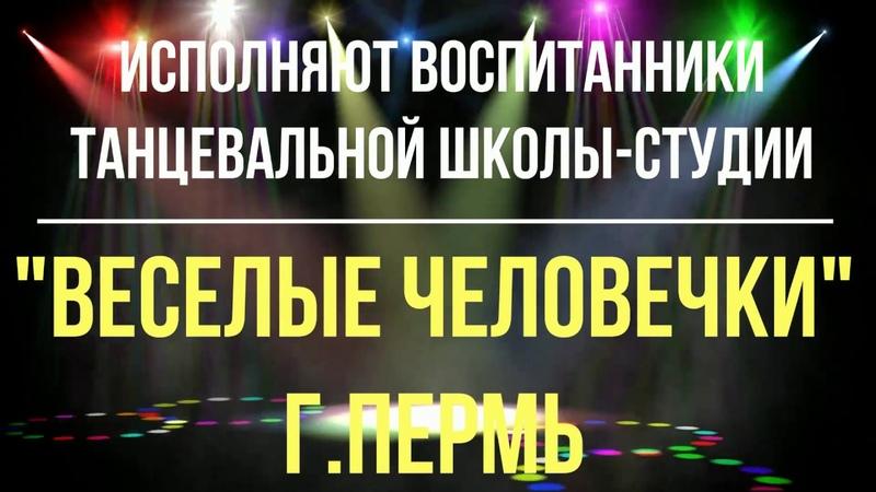 Коми Пермяцкий танец Паськыт гажа улича