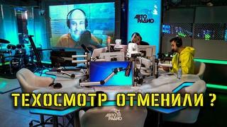 Что будет с техосмотром в 2021 году? Последние новости вместе с Юрием Сидоренко и ведущими Авторадио