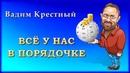 Вадим Крестный Всё у нас в порядочке Шансон Юга
