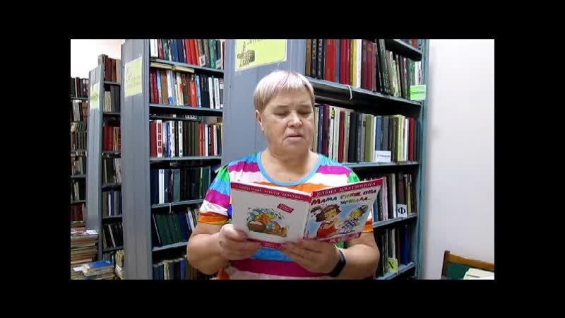 Нина Васильевна Чукавина, библиотека-филиал № 6