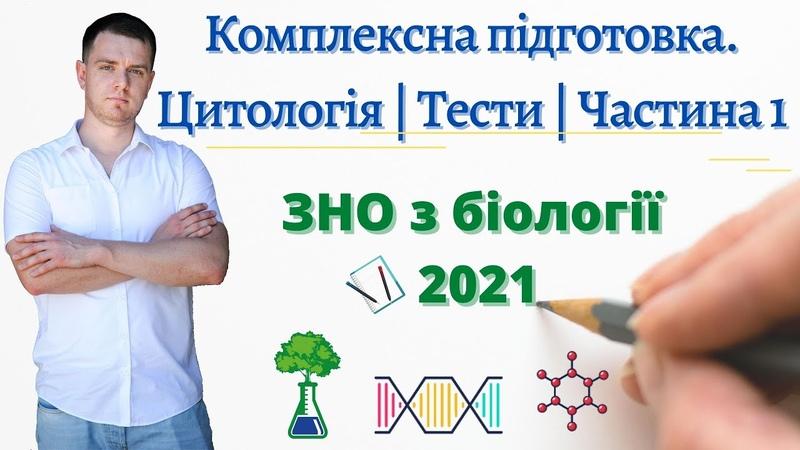 Комплексна підготовка до ЗНО 2021 р. з біології | Розділ 1| Цитологія