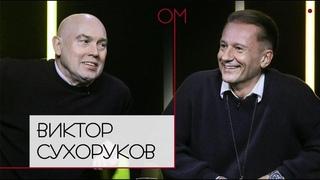 ОМ Олега Меньшикова | Виктор Сухоруков