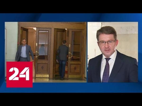 Госдума создала комиссию по расследованию вмешательства во внутренние дела России Россия 24