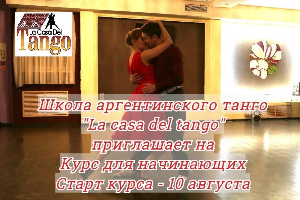 Афиша Тольятти Аргентинское танго в Тольятти 10 августа 2020