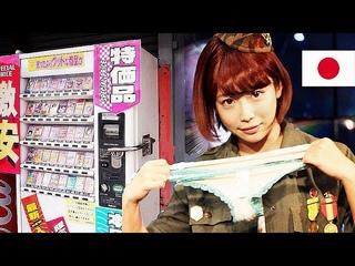 ЯПОНИЯ. Автоматы по продаже трусиков ЯПОНОК! Жизнь в Японии и извращенцы японцы. Японские автоматы