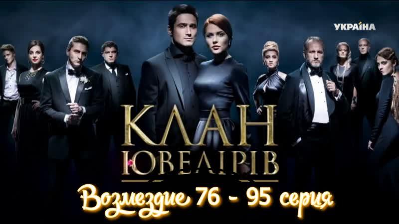 Клан Ювелиров Возмездие 76 95 серия