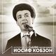 Иосиф Кобзон, Инструментальный ансамбль «Мелодия - Весёлый турист