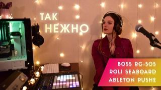 Neteta - Так нежно (rus)