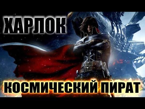 Космический пират капитан Харлок Высокое качество Профессиональный перевод
