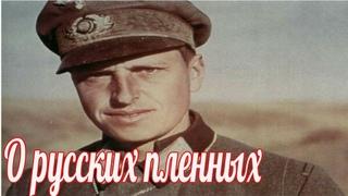 """«Русские два часа курили, а потом всё сделали за 5 минут"""". Хайнц Бауэр . военные истории"""