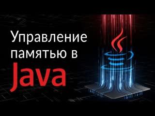 Управление памятью в Java. Garbage Collector
