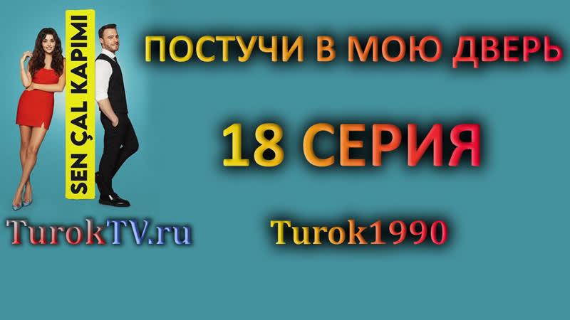 Постучи в мою дверь 18 серия Turok1990