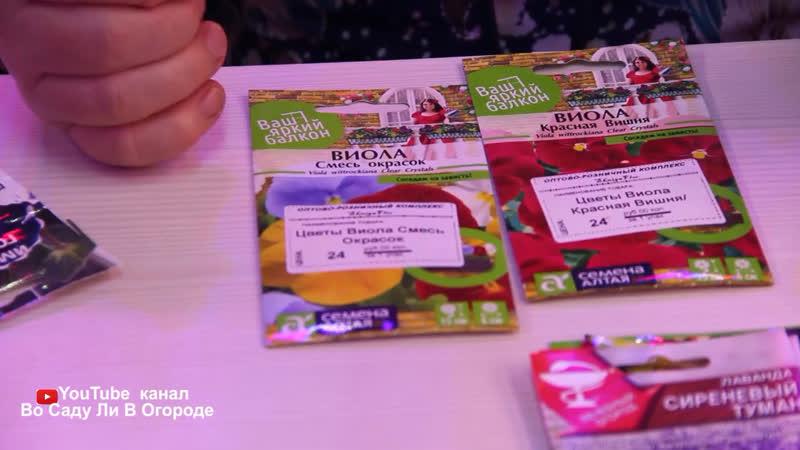 Юлия Миняева на YouTube канале Во саду ли в огороде делится планами посевов в январе