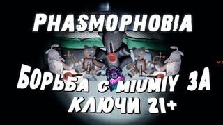 Phasmophobia - Борьба с MiuMiy за ключи 21+ (Яркие моменты)
