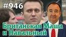Игорь Панарин: Мировая политика 946. Британская Маша и Навальный