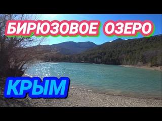 Юбилейное водохранилище или Бирюзовое озеро в Запрудном. Самое красивое озеро в Крыму. Партенит