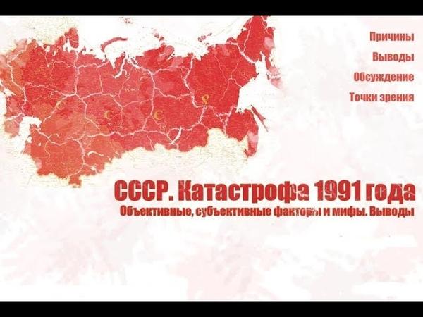 Дискуссия на тему СССР: Катастрофа 1991 года - причины и выводы.