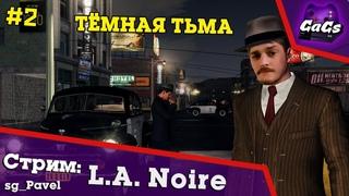 Убойная Сила | LA Noire / ПРОХОЖДЕНИЕ №2